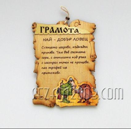 Папирус МДФ и цветна картинка с различни пожелания - ЛОВЕЦ/ РИБАР/ ПОПИВКА/ П.ОБР.