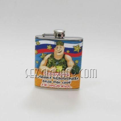 бутилка за алкохол от метал с руски карикатури