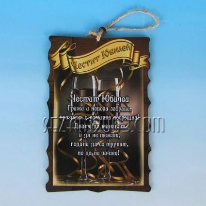 Плочка от мдф с пожелания-Честит юбилей