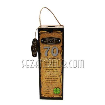 кутия за вино с пожелания за 70 години юбилей от мдф