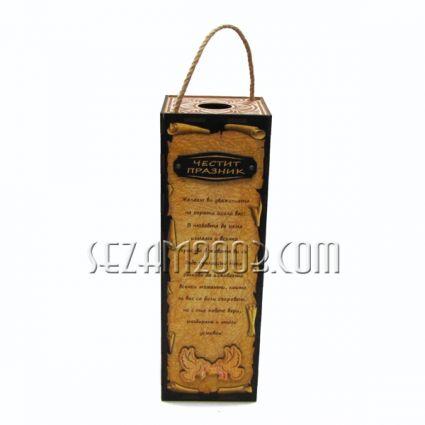 кутия за вино с пожелания за Честита годишнина от СВАТБА