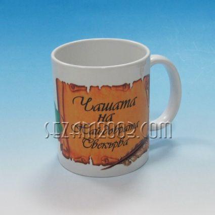 Чашата на най-добрата Свекърва