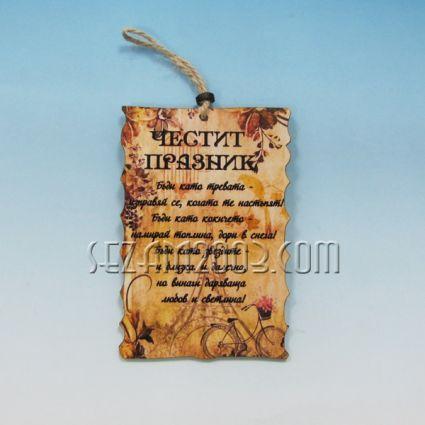 Папирус с пожелания от мдф и хартия - ЧЕСТИТ ПРАЗНИК -2