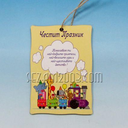 Честит празник за деца - плочка от мдф с пожелания