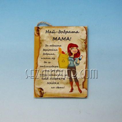 Мама - плочка с пожелания от мдф