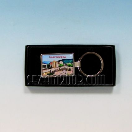 Metal key chain in a box with a landscape from Blagoevgrad