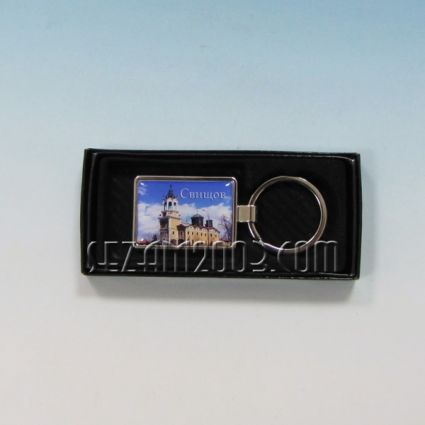 Metal keychain in a box with a landscape from Svishtov