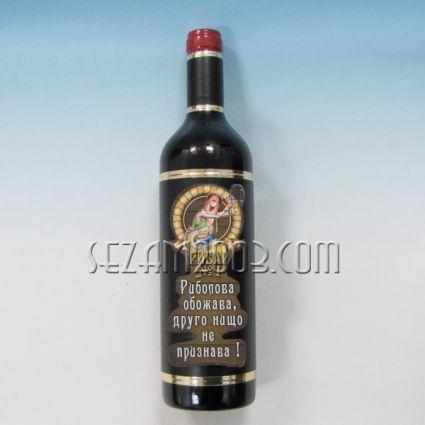 Бутилка вино с пожелания за РИБАР