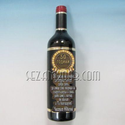 Бутилка вино с пожелания от мдф за 50 години