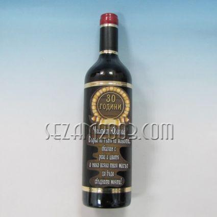 Бутилка вино с пожелания от мдф за 30 години