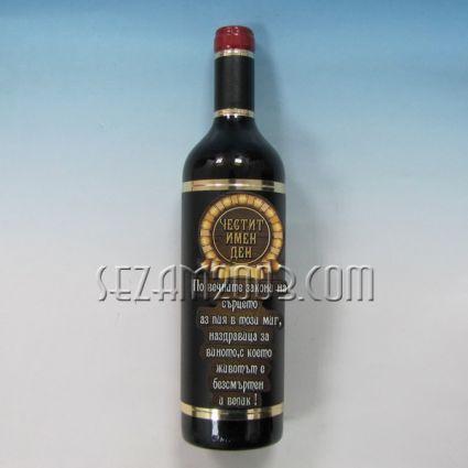 Бутилка вино с пожелания от мдф за ИМЕН ДЕН