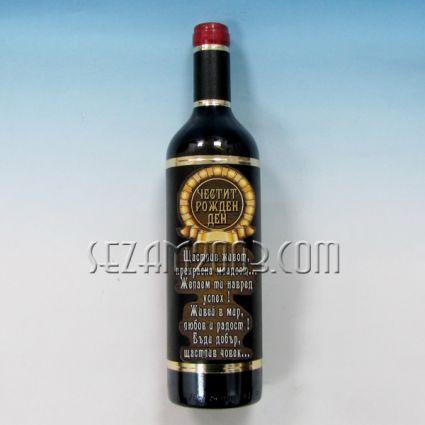 Бутилка вино с пожелания от мдф за РОЖДЕН ДЕН