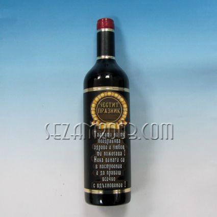 Бутилка вино с пожелания от мдф за ПРАЗНИК