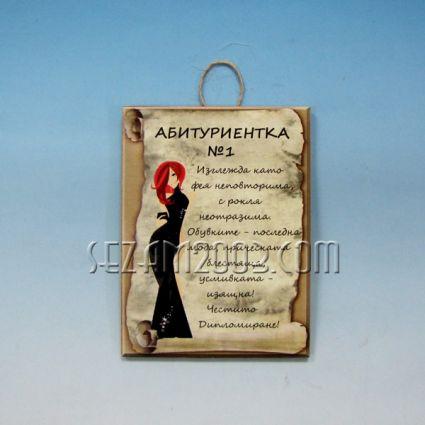 Абитуриентка - плочка с пожелания от мдф