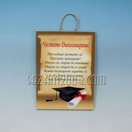 Дипломиране - плочка с пожелания от мдф