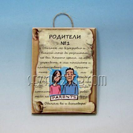 Родители - плочка с пожелания от мдф
