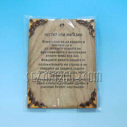 Честит нов магазин - плочка с пожелания от дърво с ажурена декорация