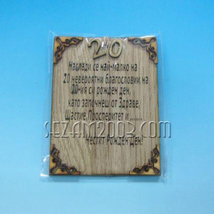 Честити 20;30;40 години - плочка с пожелания от дърво с ажурена декорация
