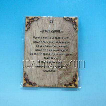 Честит Юбилей - плочка с пожелания от дърво с ажурена декорация