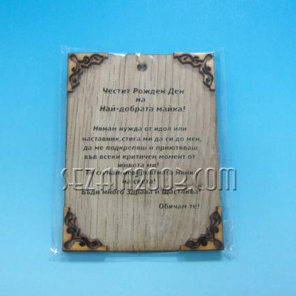 Честит Рожден ден за майка - плочка с пожелания от дърво с ажурена декорация