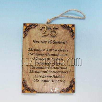 Честити 25 години - плочка с пожелания от дърво с ажурена декорация
