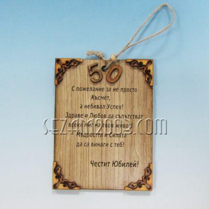 Честити 50;60;70 години - плочка с пожелания от дърво с ажурена декорация