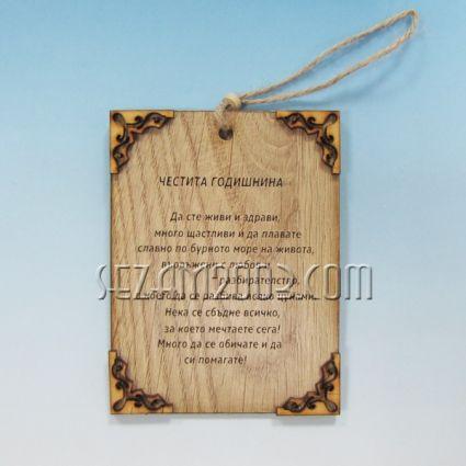 Честита ГОДИШНИНА - плочка с пожелания от дърво с ажурена декорация