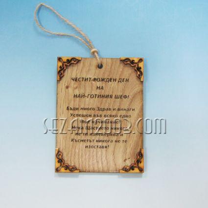 Честит рожден ден за ШЕФ - плочка с пожелания от дърво с ажурена декорация