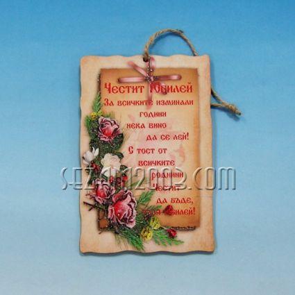 Плочка с пожелания от мдф и брокат - релефна - Честит юбилей