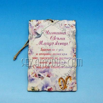 Плочка с пожелания от мдф и брокат - релефна - Честито скъпи младоженци