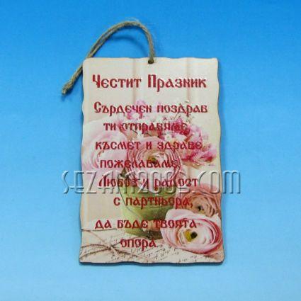 Плочка с пожелания от мдф и брокат - релефна - Честит празник
