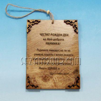 Честит рожден ден за маминка - плочка с пожелания от дърво с ажурена декорация