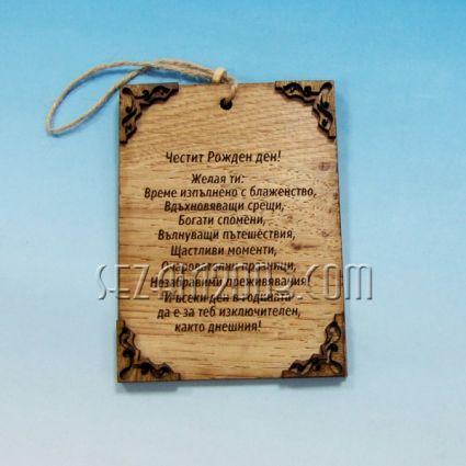 Честит рожден ден  - плочка с пожелания от дърво с ажурена декорация