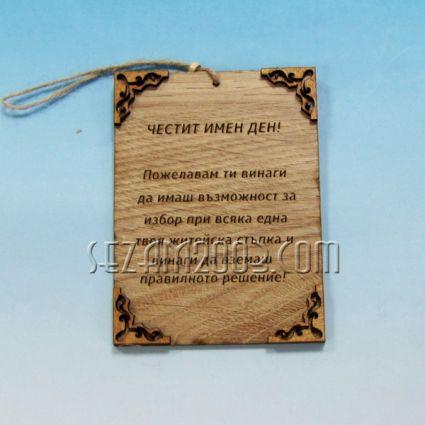 Честит имен ден - плочка с пожелания от дърво с ажурена декорация