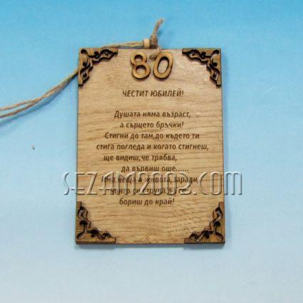Честит юбилей 80 години - плочка с пожелания от дърво с ажурена декорация