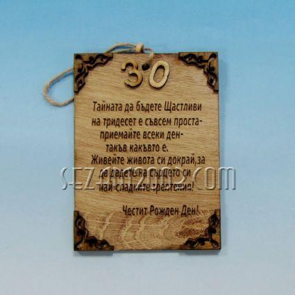 Честит юбилей 30 години - плочка с пожелания от дърво с ажурена декорация