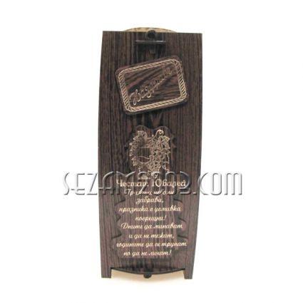 Кутия за вино от мдф с пожелания за ЮБИЛЕЙ