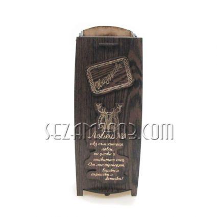 Кутия за вино от мдф с пожелания за ЛОВЕЦ