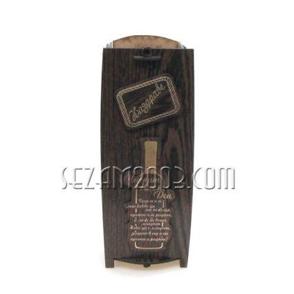 Кутия за вино от мдф с пожелания за ИМЕН ДЕН
