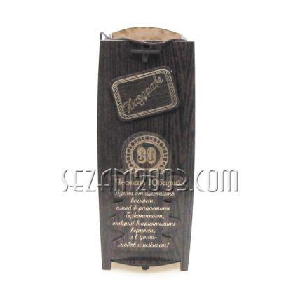 Кутия за вино от мдф с пожелания за 30 ГОДИНИ