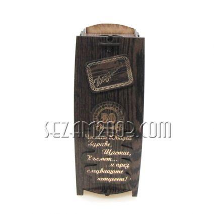 Кутия за вино от мдф с пожелания за 50 ГОДИНИ