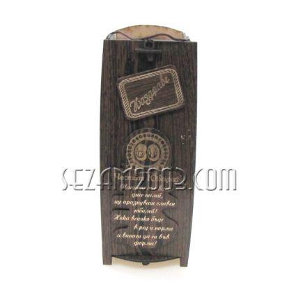 Кутия за вино от мдф с пожелания за 60 ГОДИНИ