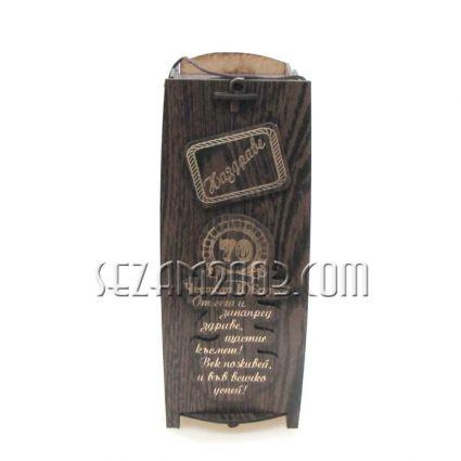 Кутия за вино от мдф с пожелания за 70 ГОДИНИ