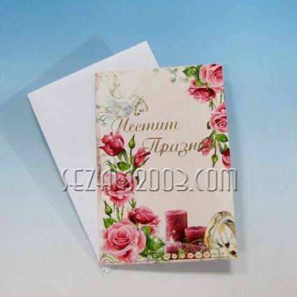 Картичка поздравителна топъл печат двойна с плик и целофан
