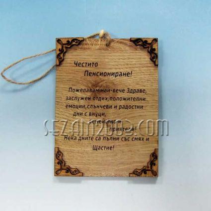 Честито пенсиониране - плочка с пожелания от дърво с ажурена декорация