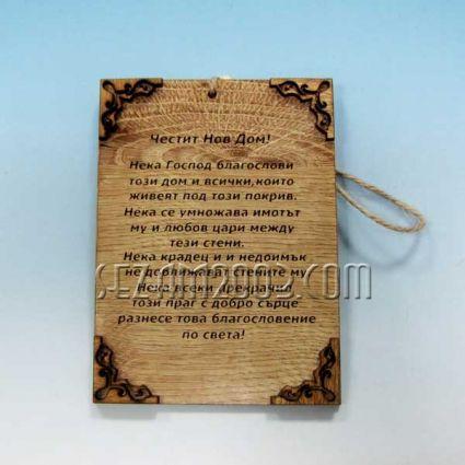 Честит нов дом - плочка с пожелания от дърво с ажурена декорация