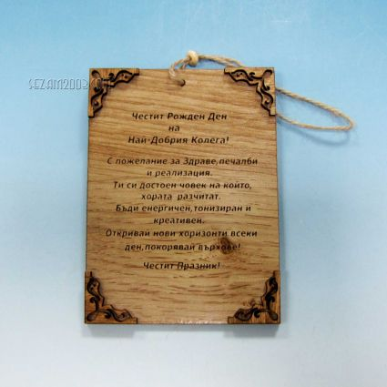 Честит рожден ден за КОЛЕГА - плочка с пожелания от дърво с ажурена декорация