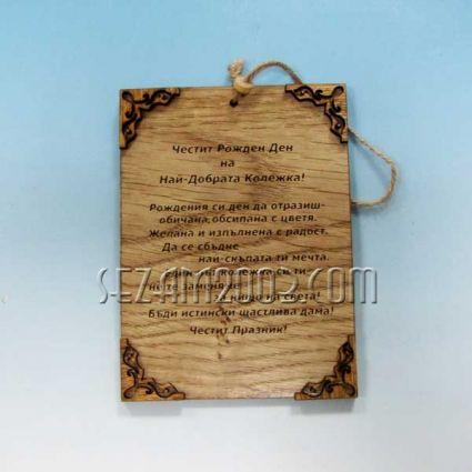 Честит рожден ден за КОЛЕЖКА - плочка с пожелания от дърво с ажурена декорация