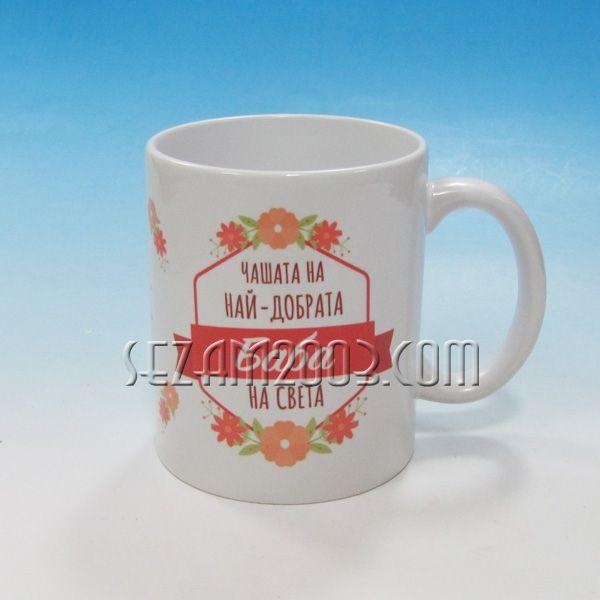БГ сувенири -  грамоти и чаши с пожелания ; бъклици