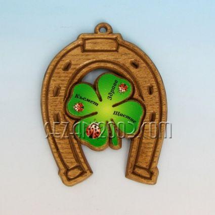 Подкова със зелена детелина - висулка от дърво
